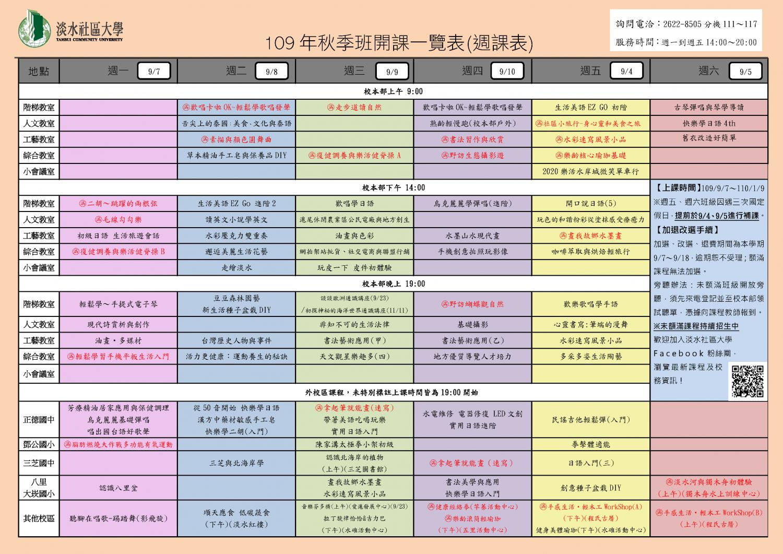 109年秋季班開課一覽表圖片1